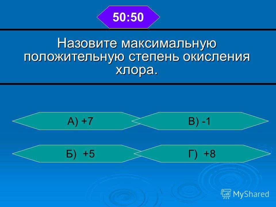 Назовите общую формулу летучих водородных соединений галогенов. А)H 2 R 3 Г) НRБ) HR 2 В) H 3 R 2 50:50