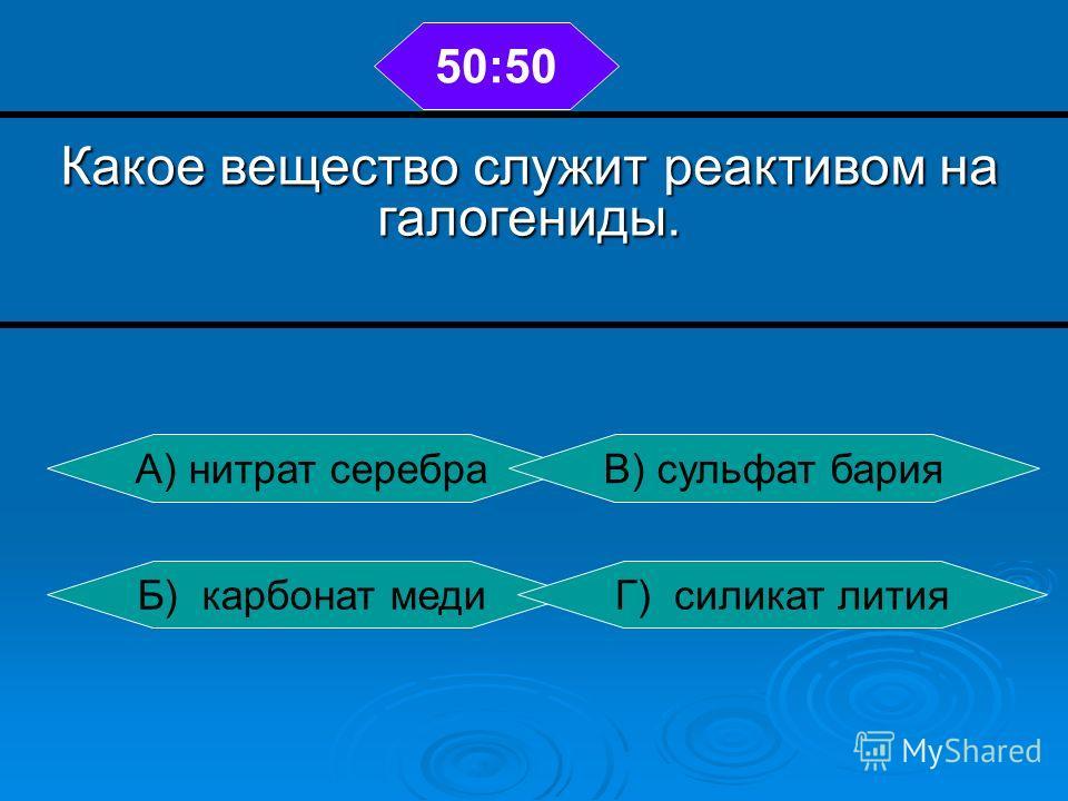 HF- это формула фтороводородной кислоты, или… А) Глауберовой Г) ПлавиковойБ) Каустической В) Соляной 50:50