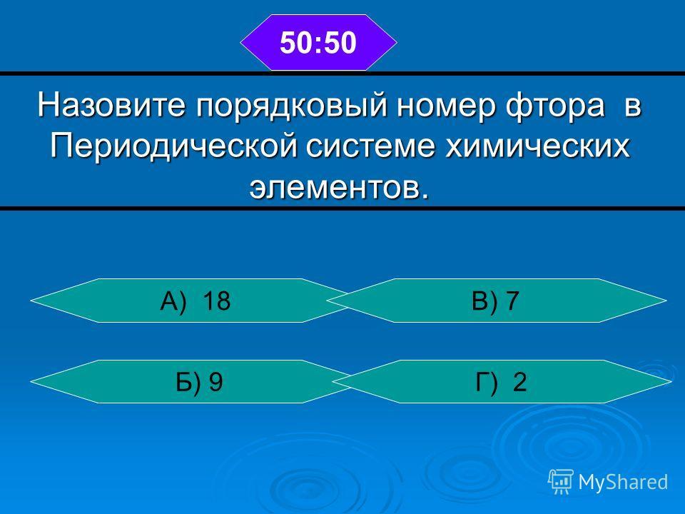 Какое вещество служит реактивом на галогениды. Б) карбонат меди А) нитрат серебраВ) сульфат бария Г) силикат лития 50:50