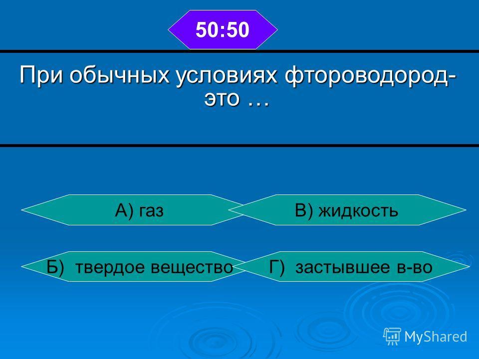 Какой галоген входит в состав тефлона. А) Иод Г) ФторБ) Бром В) Хлор 50:50