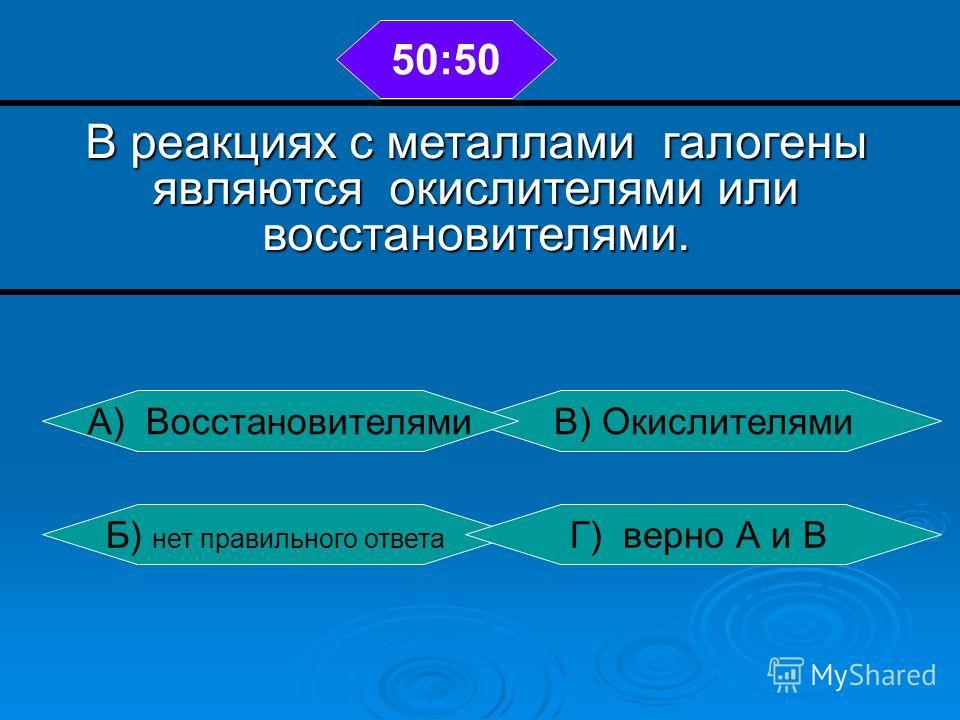 При обычных условиях фтороводород- это … Б) твердое вещество А) газВ) жидкость Г) застывшее в-во 50:50