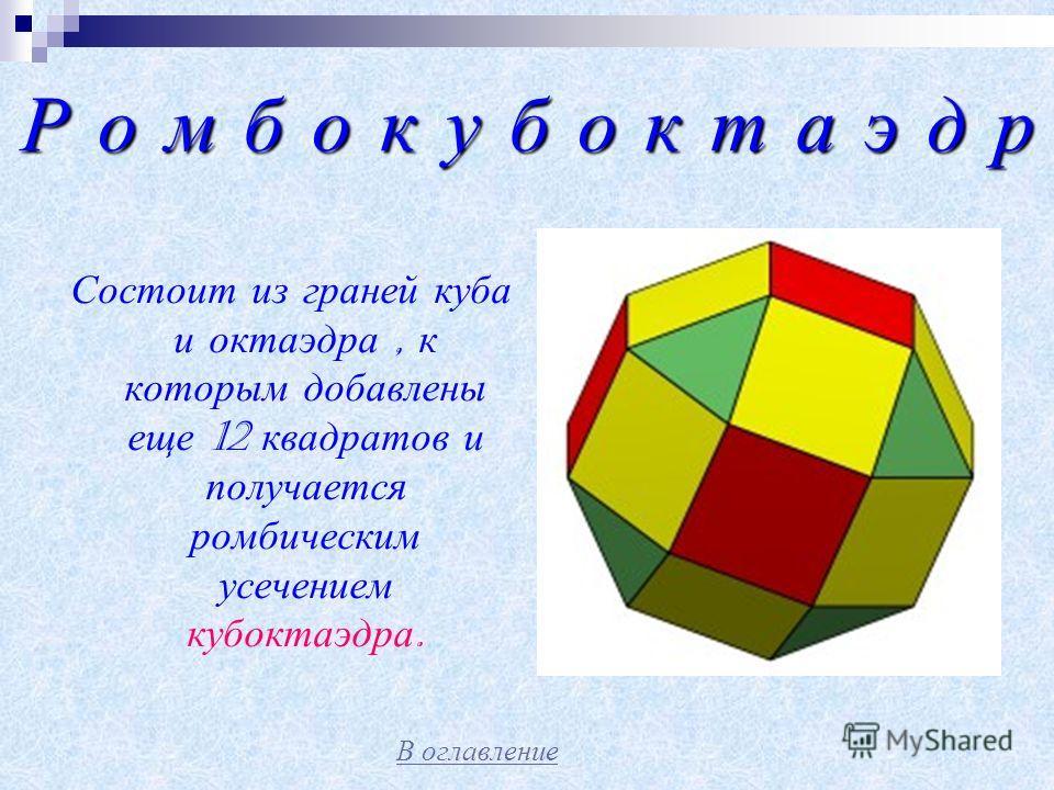 Курносый додекаэдр Этот м ногогранник относится к д одекаэдру. Е го пятиугольные г рани л ежат в п лоскостях г раней описанного д одекаэдра, н о слегка п овернуты п о отношению к н им. Состоит из г раней додекаэдра, окруженных правильными треугольник