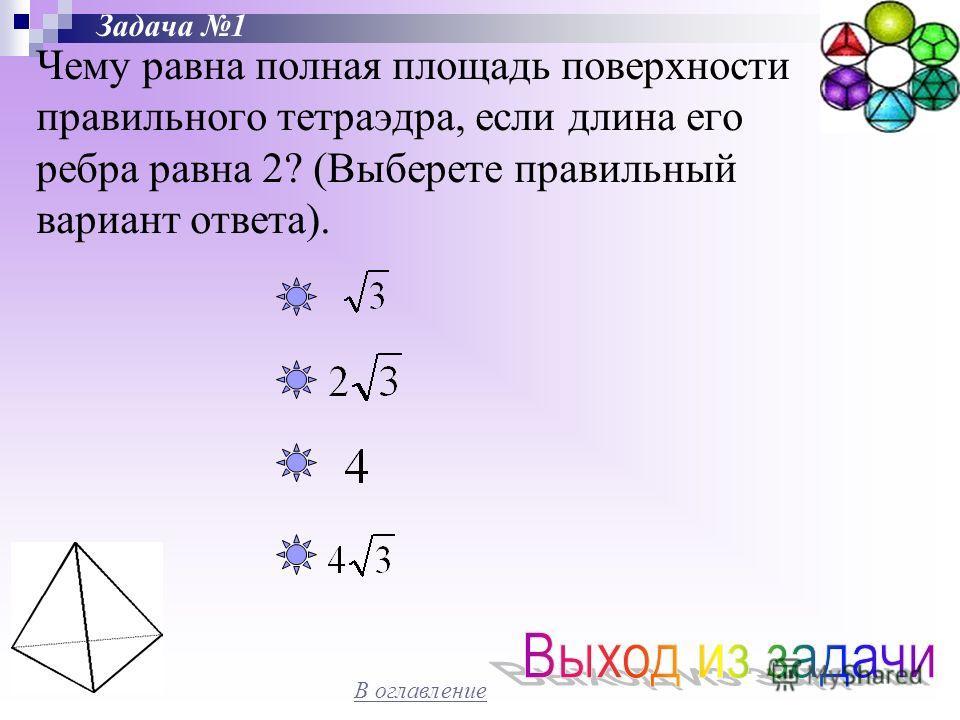 Тетраэдр составлен из четырех равносторонних треугольников. Каждая его вершина является вершиной трех треугольников. Таким образом, тетраэдр имеет 4 грани, 4 вершины и 6 ребер. В оглавление