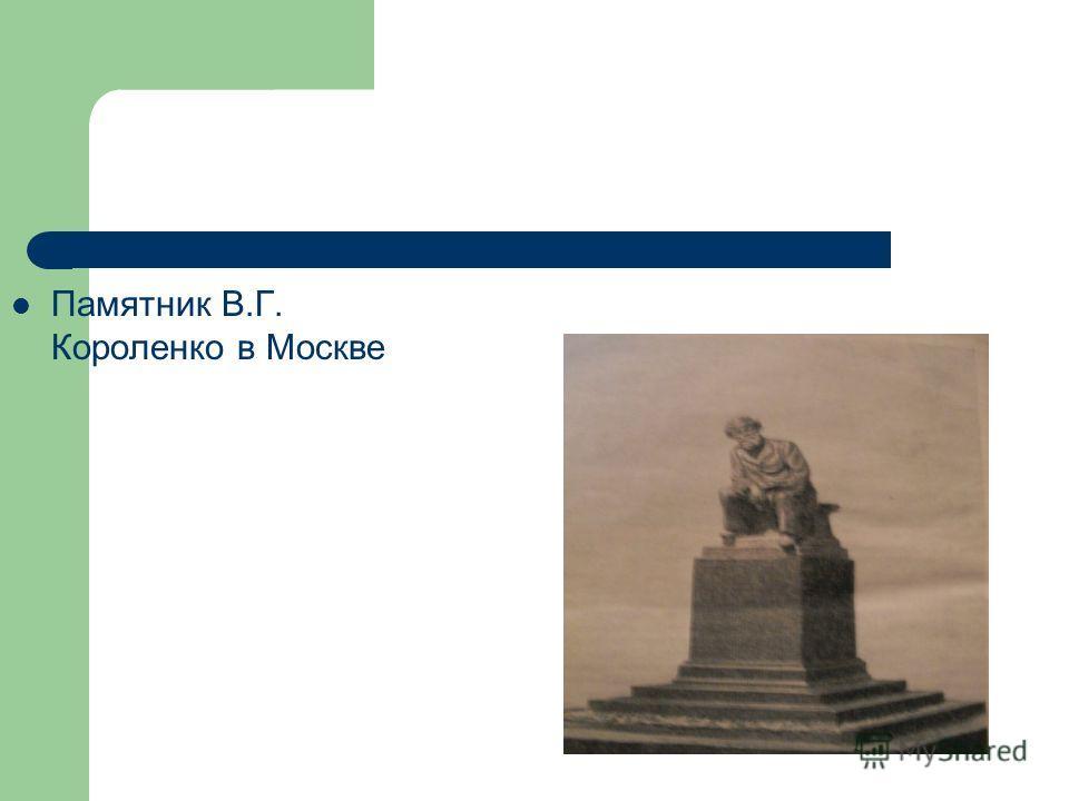 Памятник В.Г. Короленко в Москве