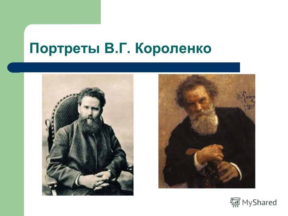 Портреты В.Г. Короленко