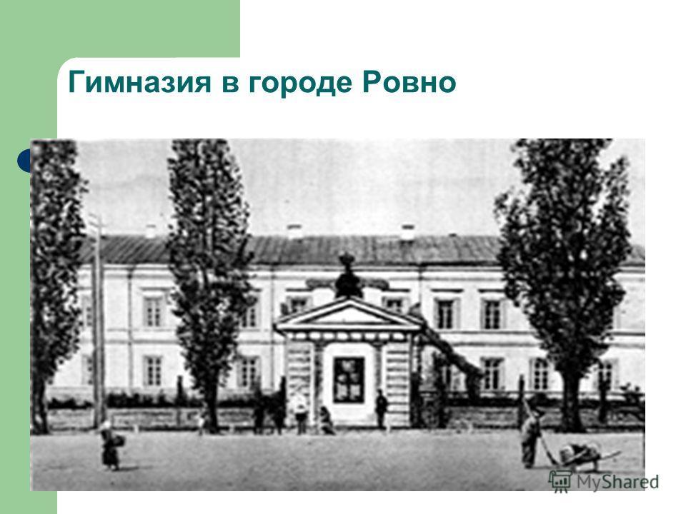 Гимназия в городе Ровно