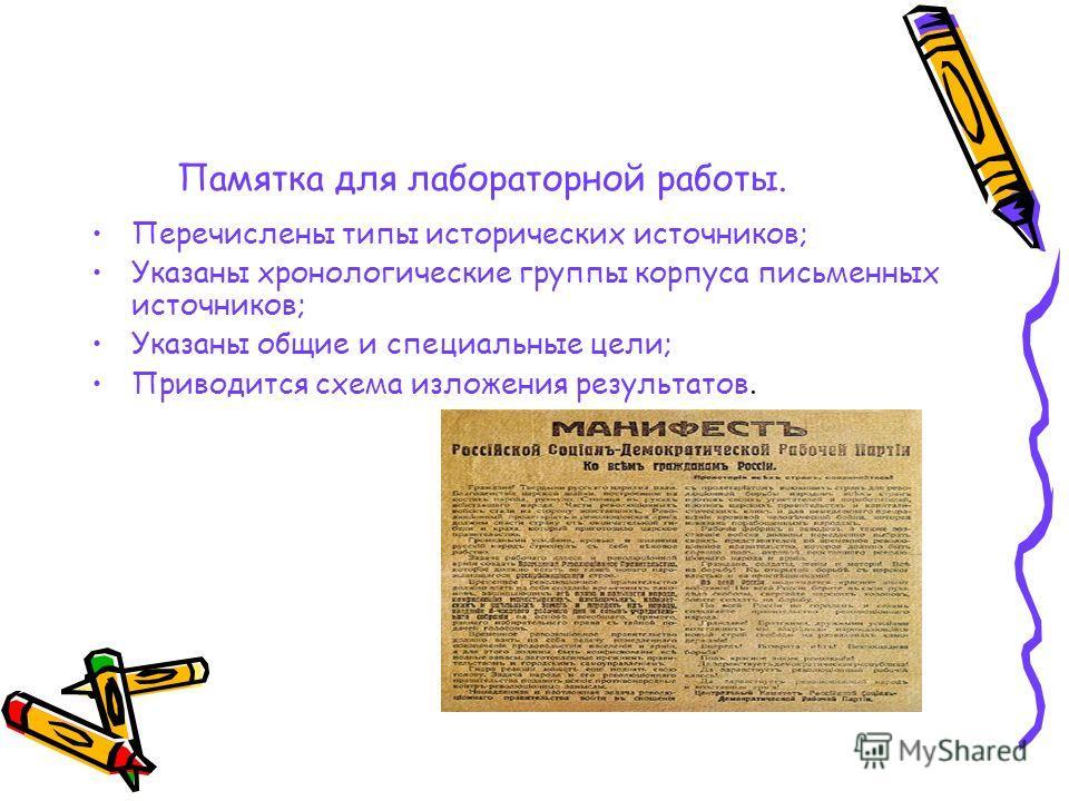 исторических источников;