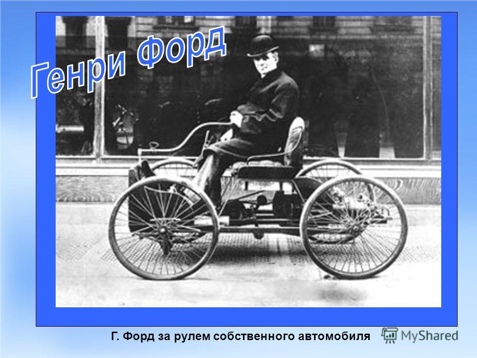 Г. Форд за рулем собственного автомобиля