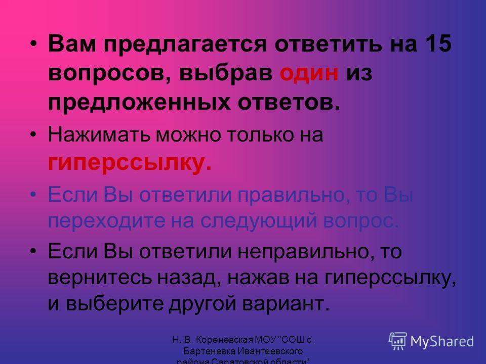 Н. В. Кореневская МОУ