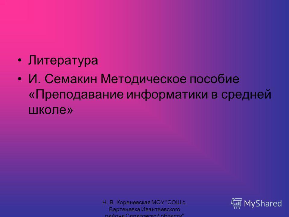 Литература И. Семакин Методическое пособие «Преподавание информатики в средней школе»