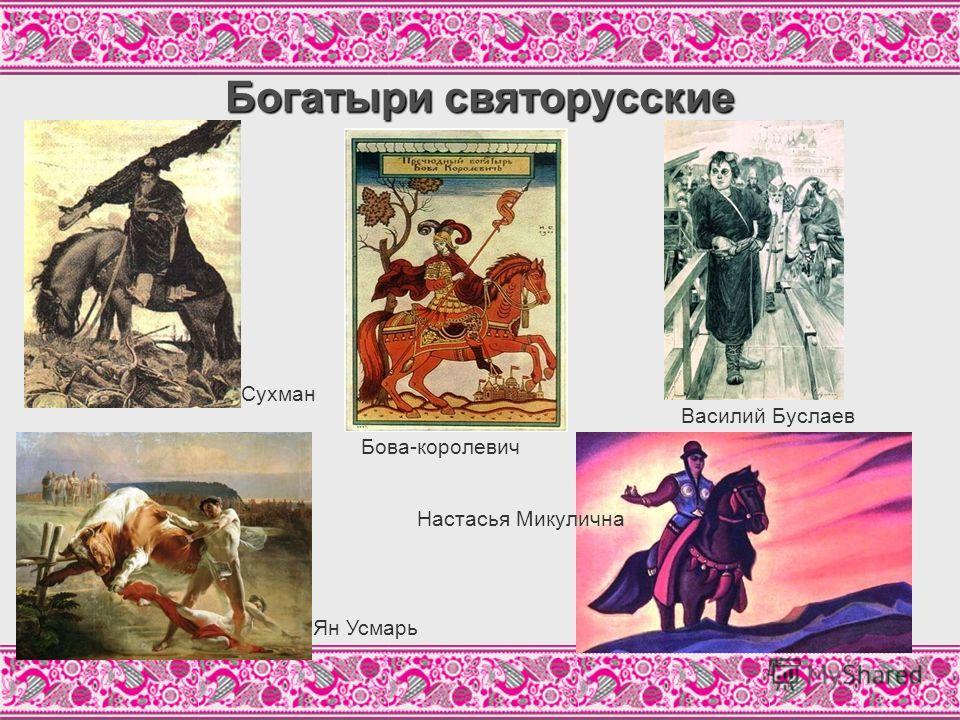 Богатыри святорусские Сухман Бова-королевич Василий Буслаев Ян Усмарь Настасья Микулична