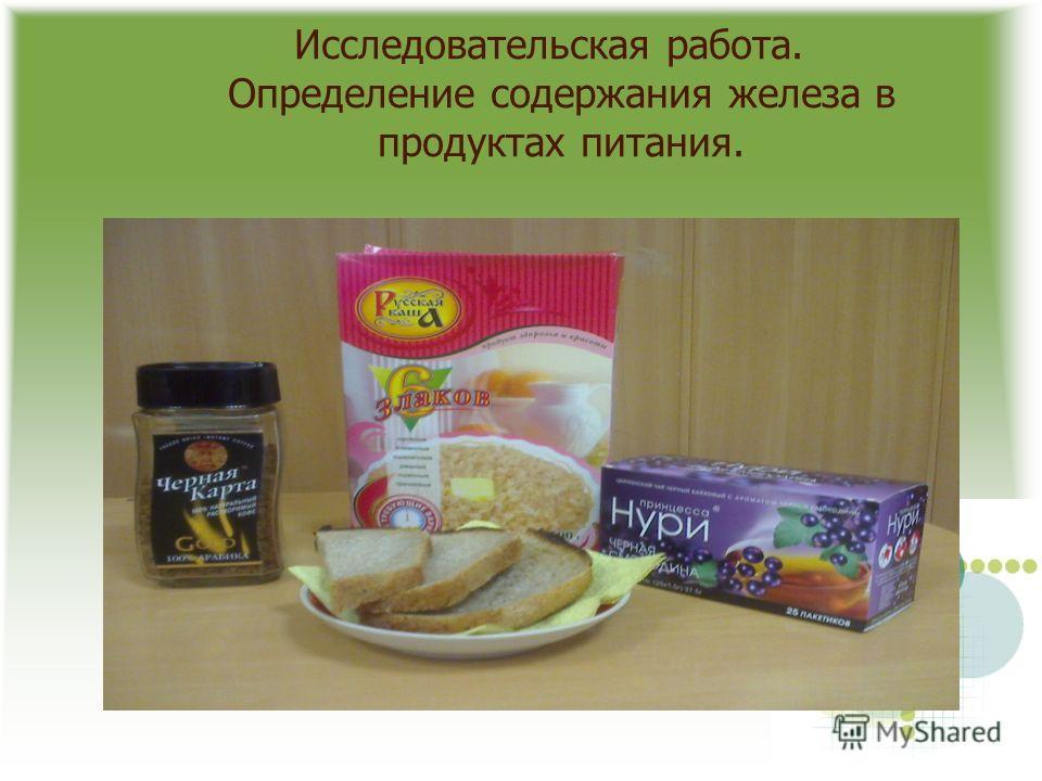 Исследовательская работа. Определение содержания железа в продуктах питания.
