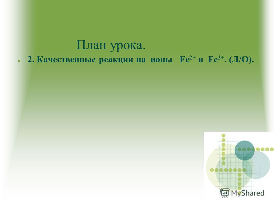 План урока. 2. Качественные реакции на ионы Fe 2+ и Fe 3+. (Л/О).