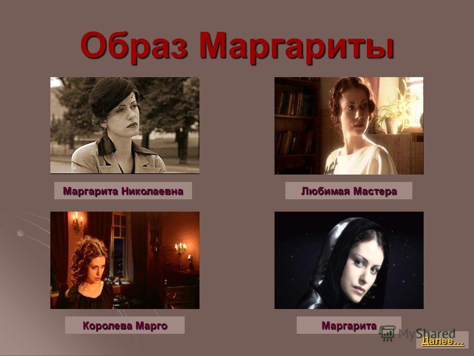 Образ Маргариты Маргарита Николаевна Любимая Мастера Маргарита Далее… Королева Марго