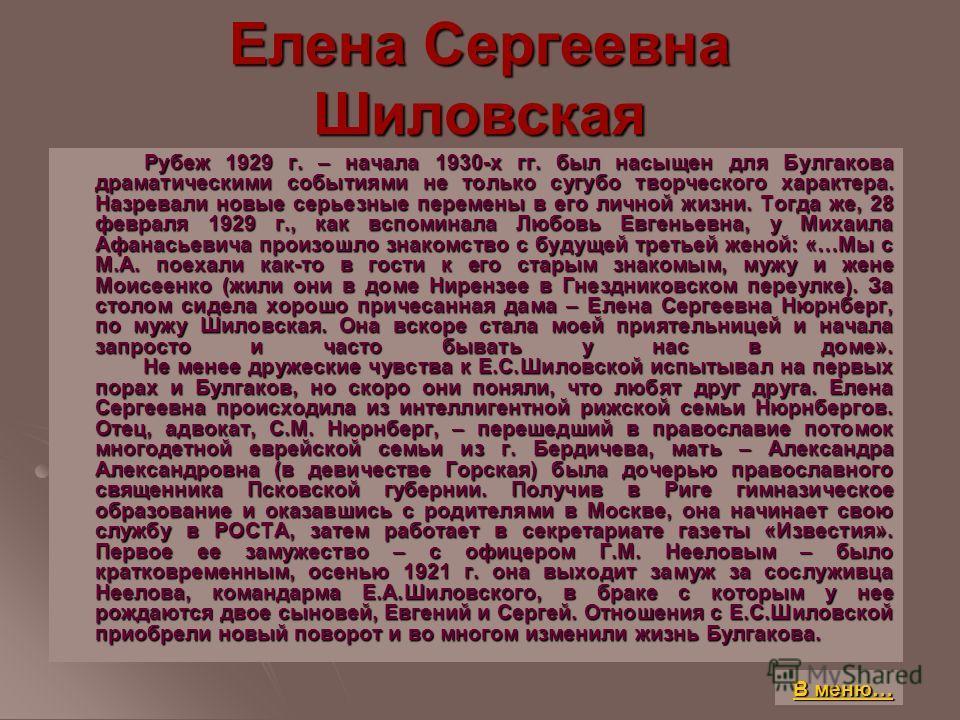 Елена Сергеевна Шиловская Рубеж 1929 г. – начала 1930-х гг. был насыщен для Булгакова драматическими событиями не только сугубо творческого характера. Назревали новые серьезные перемены в его личной жизни. Тогда же, 28 февраля 1929 г., как вспоминала
