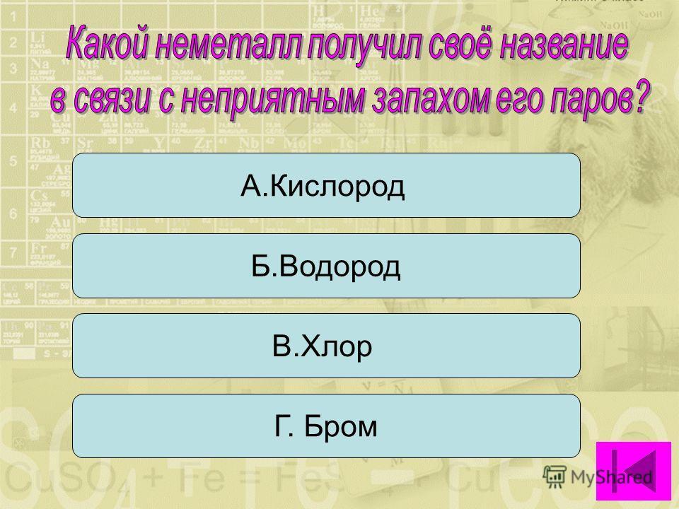 А.Кислород Б.Водород Г. Бром В.Хлор