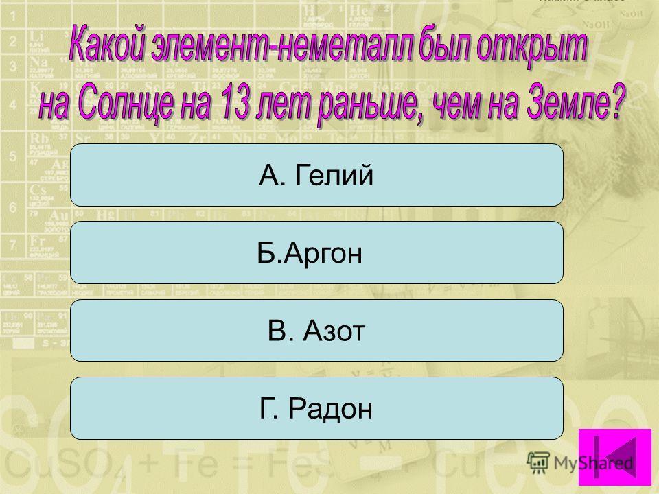 Б.Аргон В. Азот А. Гелий Г. Радон