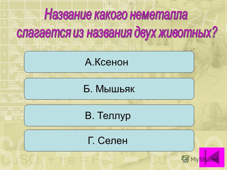 А.Ксенон Г. Селен Б. Мышьяк В. Теллур