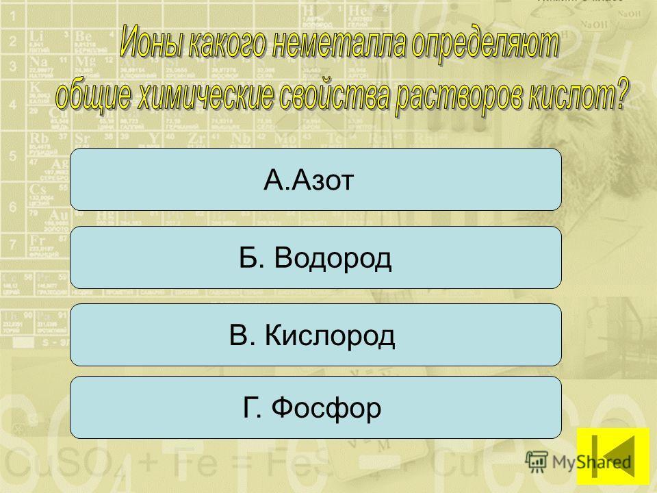 А.Азот Г. Фосфор Б. Водород В. Кислород