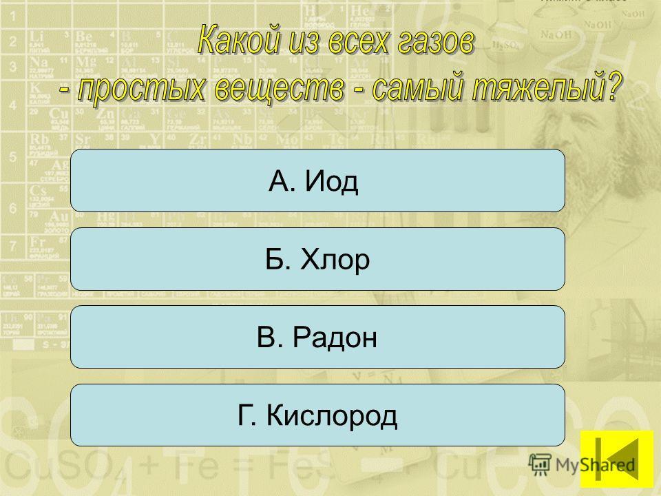 А. Иод Б. Хлор В. Радон Г. Кислород