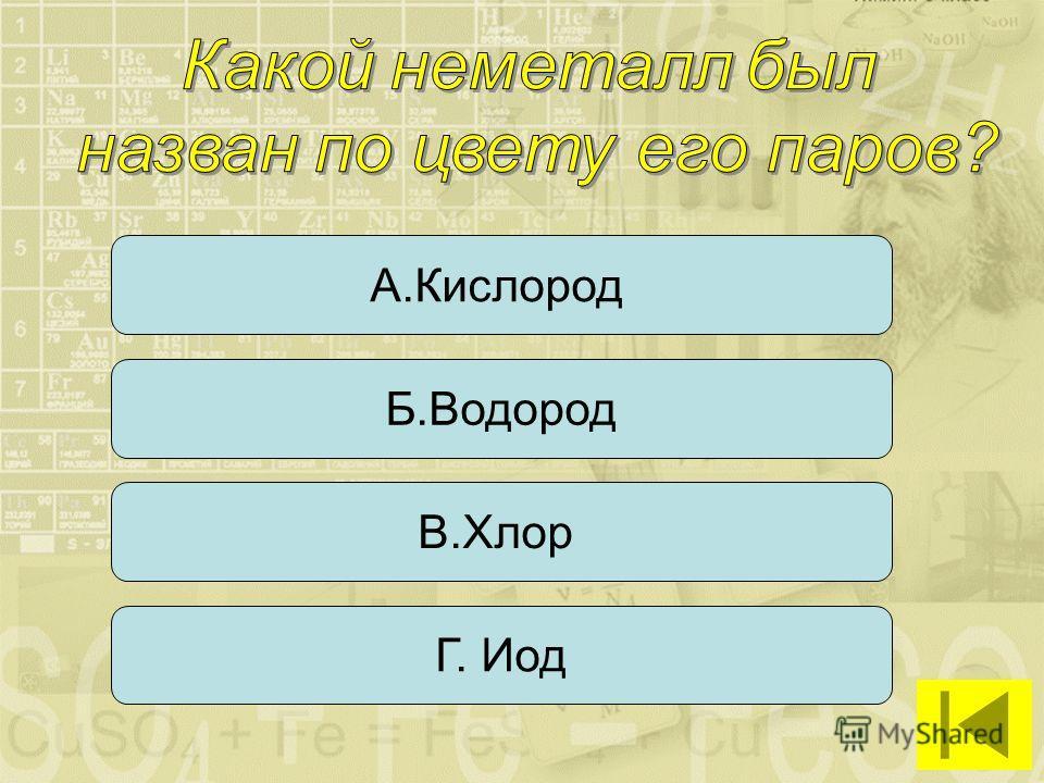 А.Кислород Б.Водород Г. Иод В.Хлор