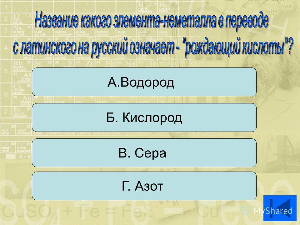 А.Водород Г. Азот Б. Кислород В. Сера