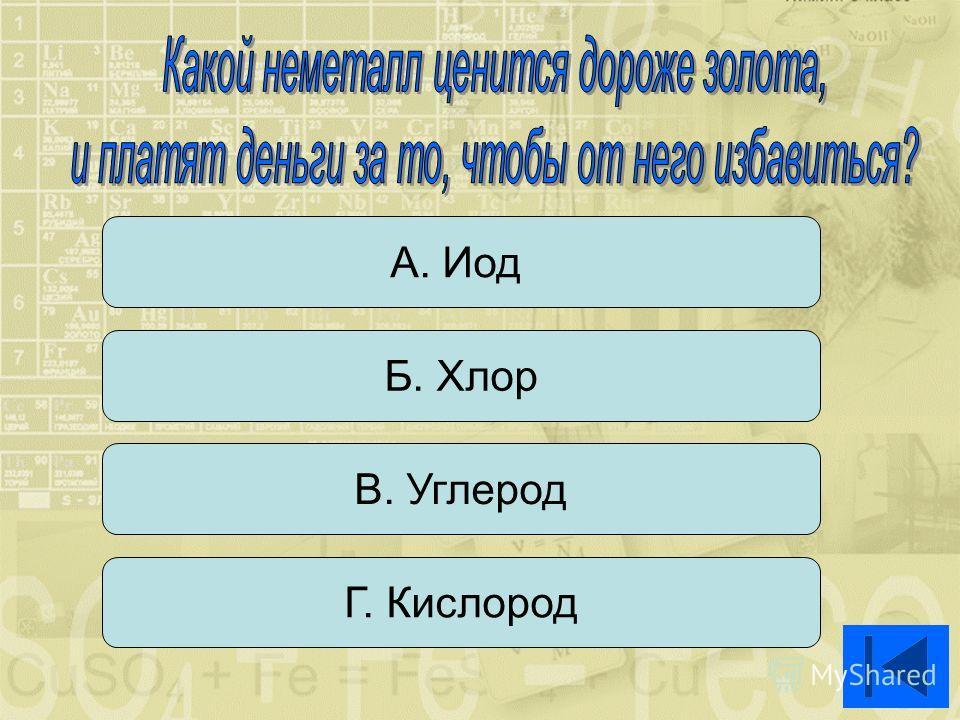 А. Иод Б. Хлор В. Углерод Г. Кислород