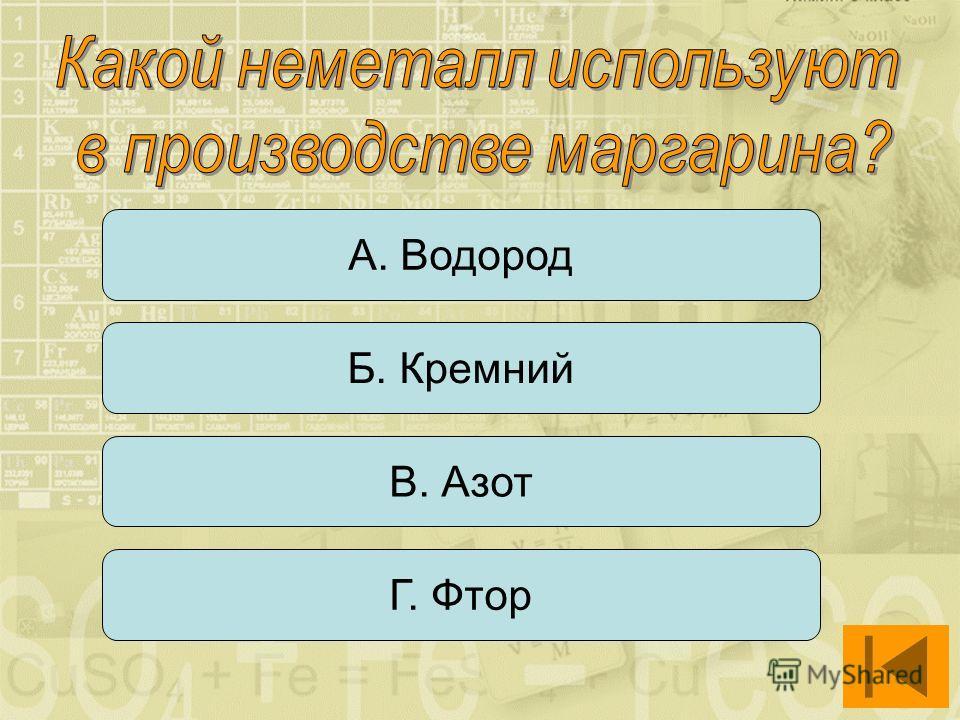 Б. Кремний В. Азот А. Водород Г. Фтор