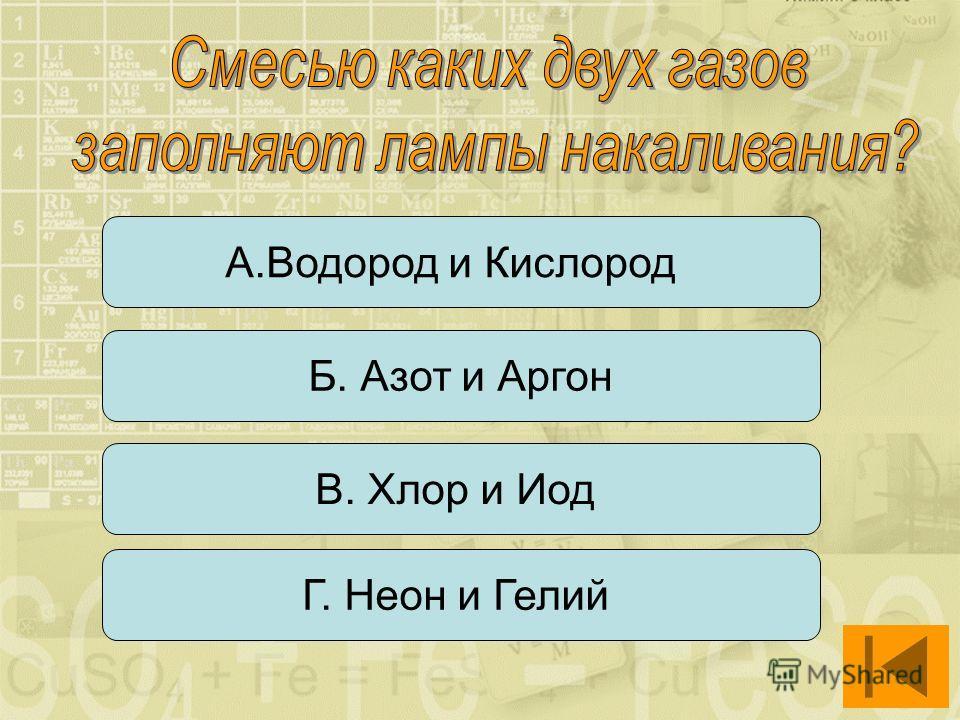 А.Водород и Кислород Г. Неон и Гелий Б. Азот и Аргон В. Хлор и Иод