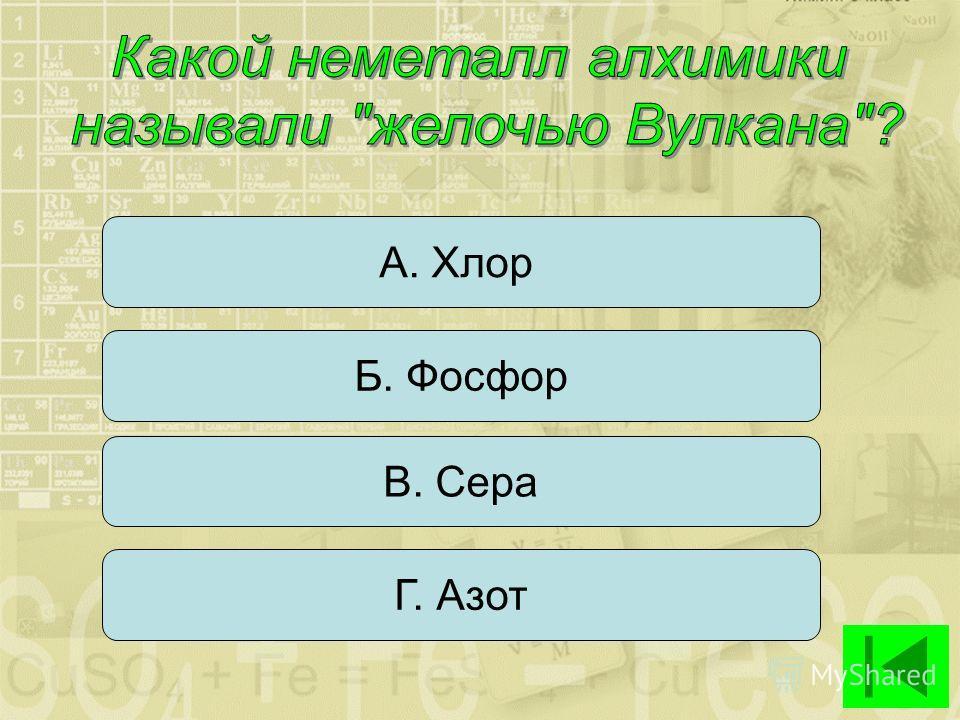 А. Хлор Б. Фосфор В. Сера Г. Азот