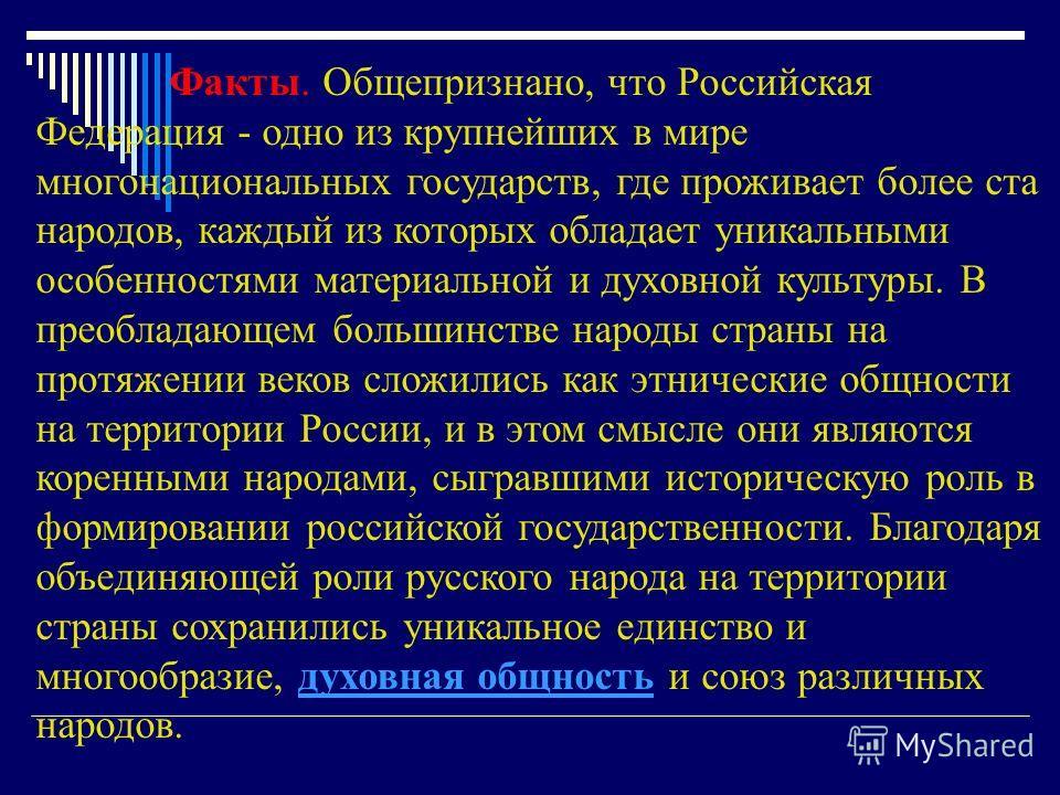 Факты. Общепризнано, что Российская Федерация - одно из крупнейших в мире многонациональных государств, где проживает более ста народов, каждый из которых обладает уникальными особенностями материальной и духовной культуры. В преобладающем большинств