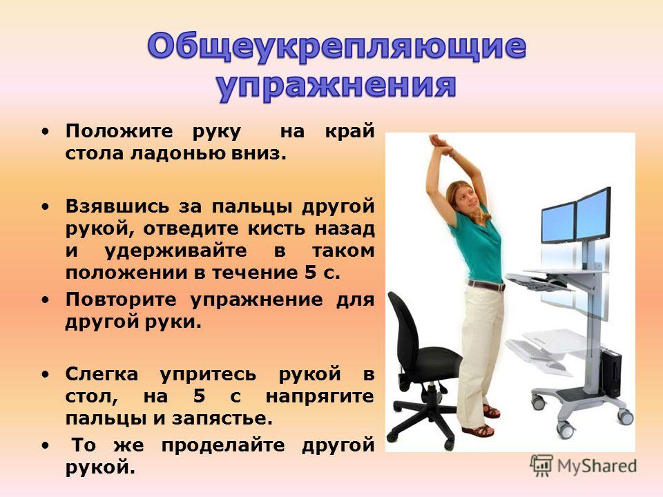 Положите руку на край стола ладонью вниз. Взявшись за пальцы другой рукой, отведите кисть назад и удерживайте в таком положении в течение 5 с. Повторите упражнение для другой руки. Слегка упритесь рукой в стол, на 5 с напрягите пальцы и запястье. То
