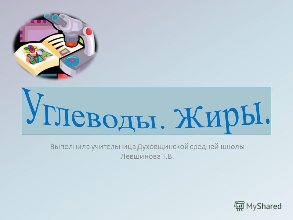 Выполнила учительница Духовщинской средней школы Левшинова Т.В.
