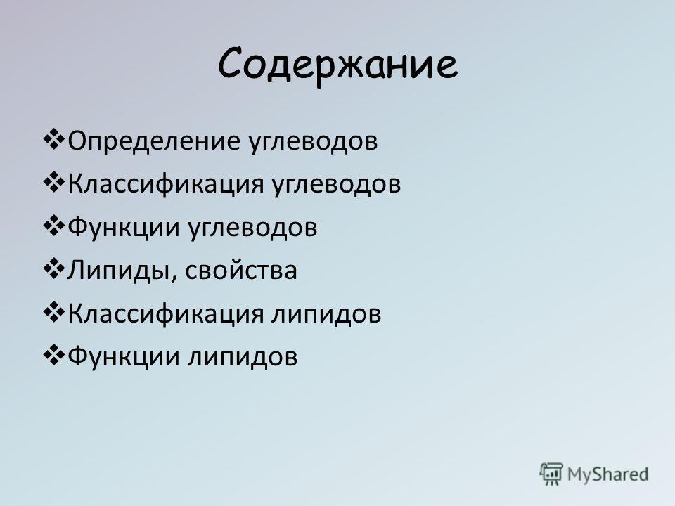 Содержание Определение углеводов Классификация углеводов Функции углеводов Липиды, свойства Классификация липидов Функции липидов