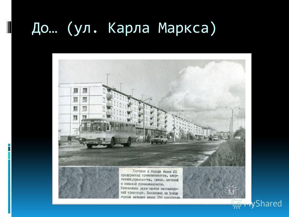 До… (ул. Карла Маркса)