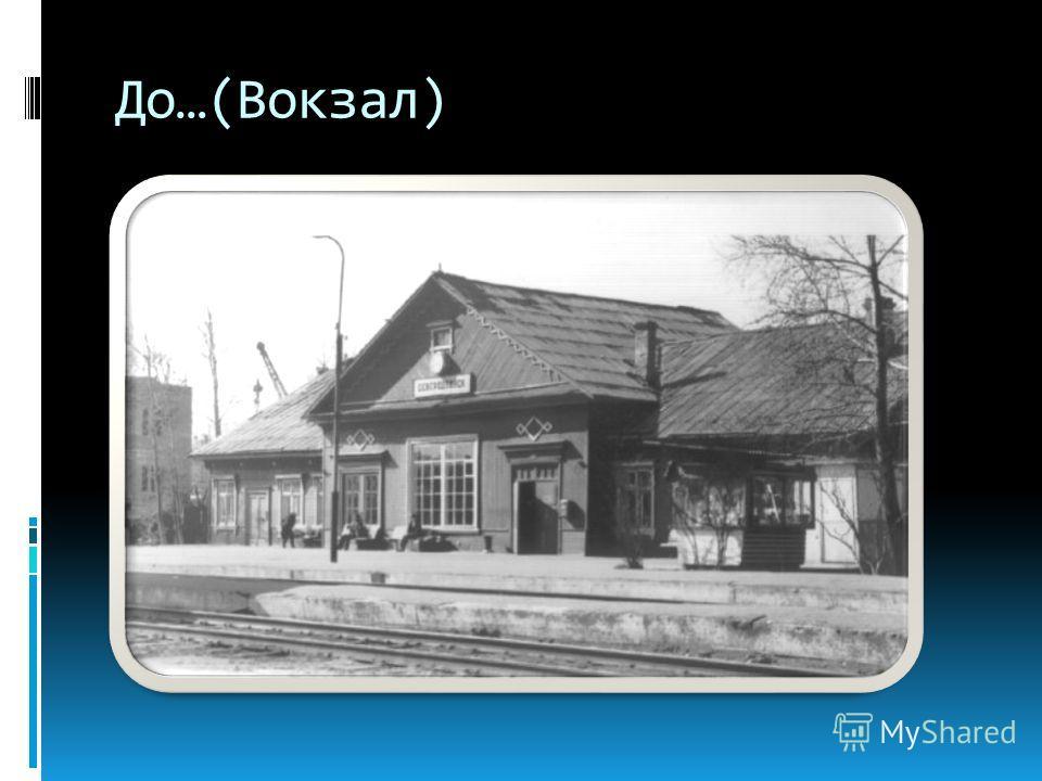 До…(Вокзал)