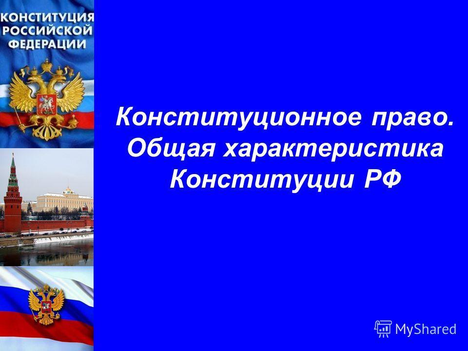 Конституционное право. Общая характеристика Конституции РФ