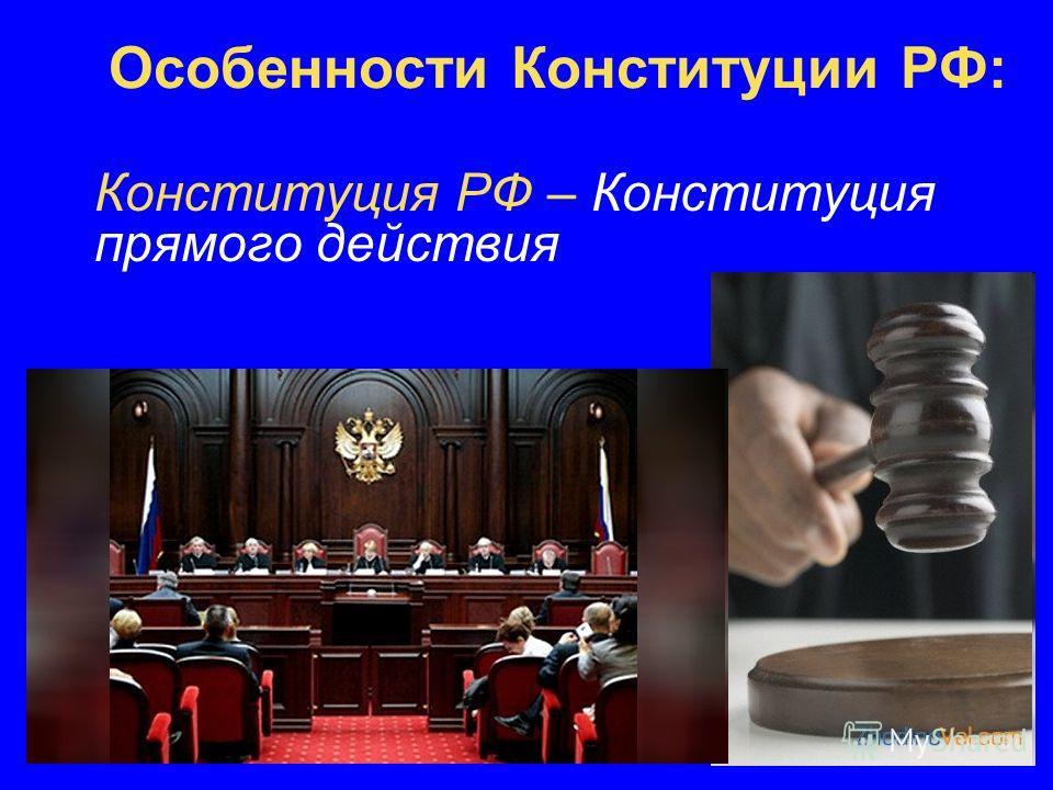 Особенности Конституции РФ: Конституция РФ – Конституция прямого действия