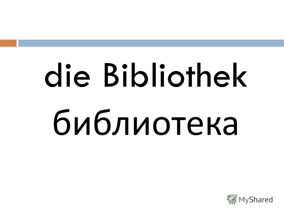 die Bibliothek библиотека