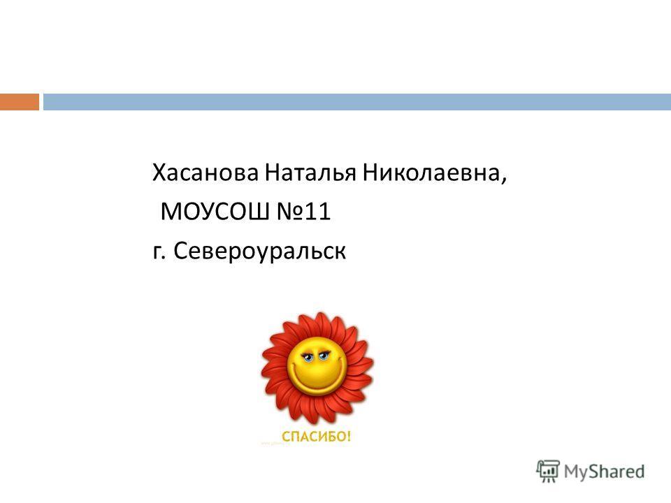 Хасанова Наталья Николаевна, МОУСОШ 11 г. Североуральск