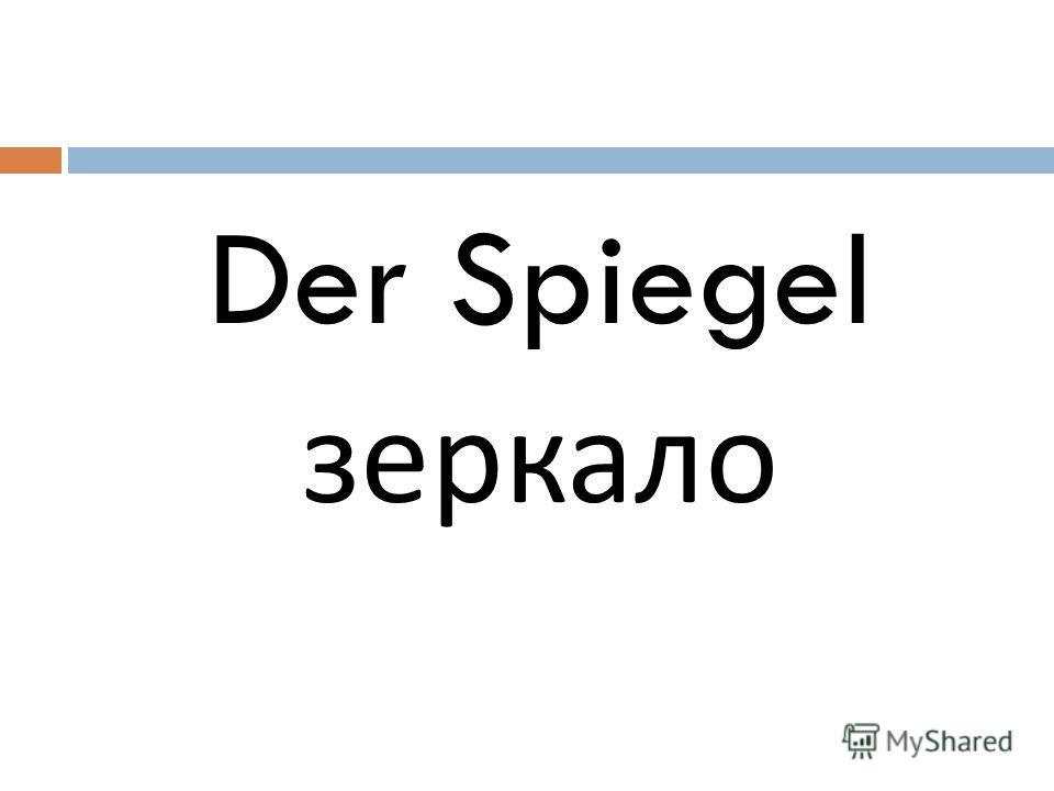 Der Spiegel зеркало