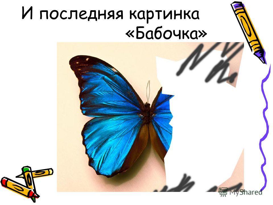 И последняя картинка «Бабочка»