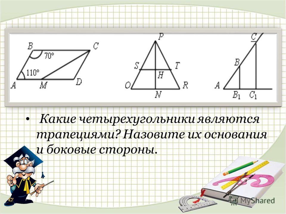 Какие четырехугольники являются трапециями? Назовите их основания и боковые стороны.