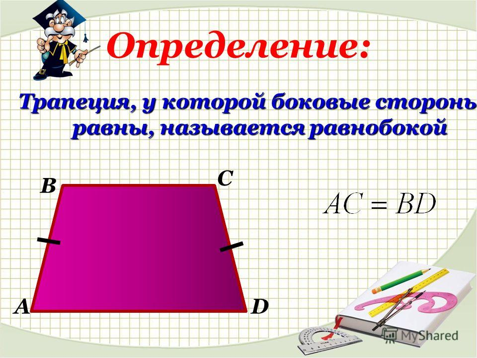 Определение: Трапеция, у которой боковые стороны равны, называется равнобокой В А С D