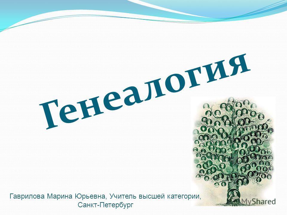 Генеалогия Гаврилова Марина Юрьевна, Учитель высшей категории, Санкт-Петербург