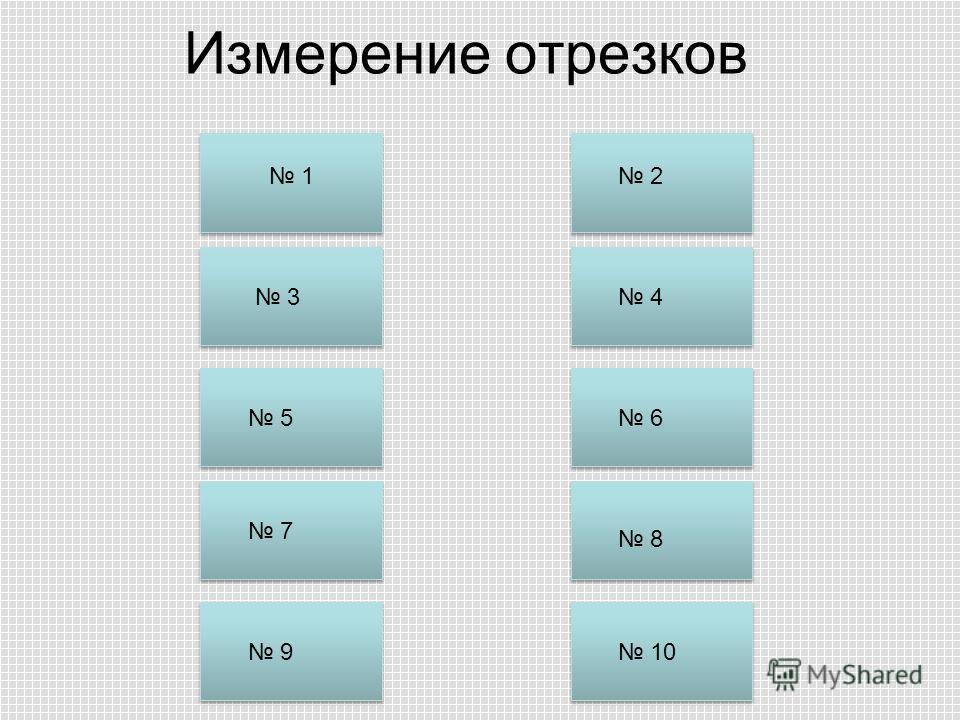 1 Измерение отрезков 3 5 7 9 10 8 6 4 2