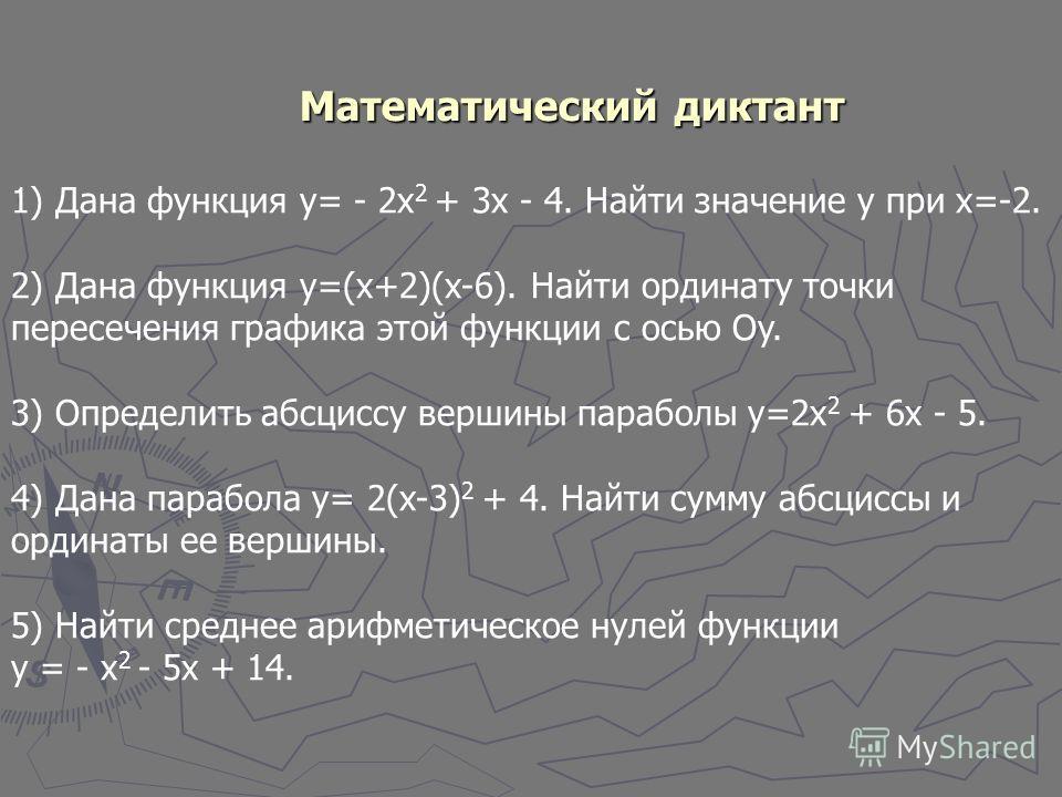 1) Дана функция y= - 2x 2 + 3x - 4. Найти значение y при x=-2. 2) Дана функция y=(x+2)(x-6). Найти ординату точки пересечения графика этой функции с осью Оy. 3) Определить абсциссу вершины параболы y=2x 2 + 6x - 5. 4) Дана парабола y= 2(x-3) 2 + 4. Н