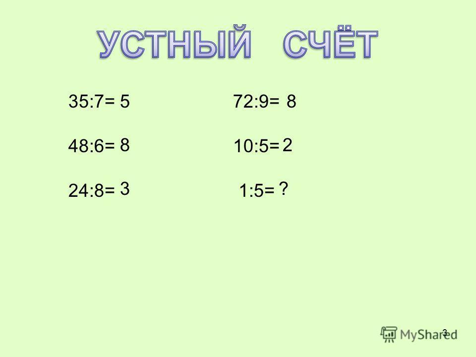 3 35:7= 72:9= 48:6= 10:5= 24:8= 1:5= 5 8 3 8 2 ?