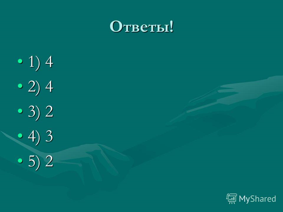 Ответы! 1) 41) 4 2) 42) 4 3) 23) 2 4) 34) 3 5) 25) 2