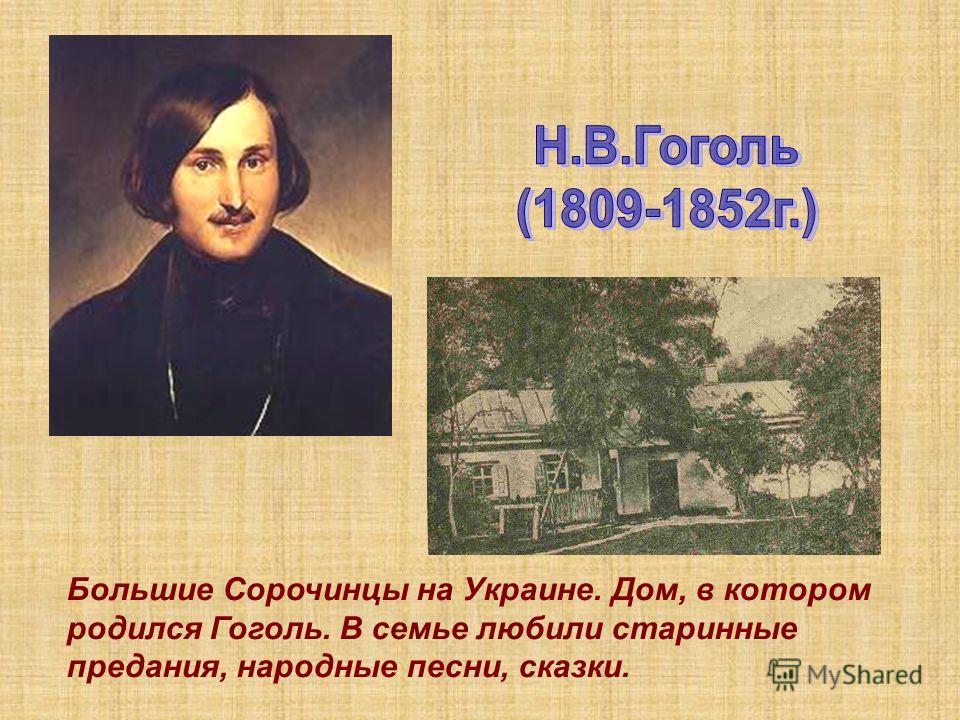 Большие Сорочинцы на Украине. Дом, в котором родился Гоголь. В семье любили старинные предания, народные песни, сказки.